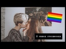 лгбт пара наши отношения, каминг-аут, первый поцелуй, гей-парады