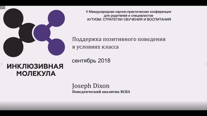 Поддержка позитивного поведения в условиях класса Джо Диксон