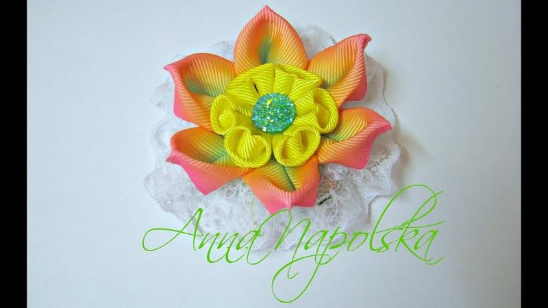 Яскрава квітка з репсу канзаши. Яркий цветок своими руками из реповой ленты. Bright flower kanzashi