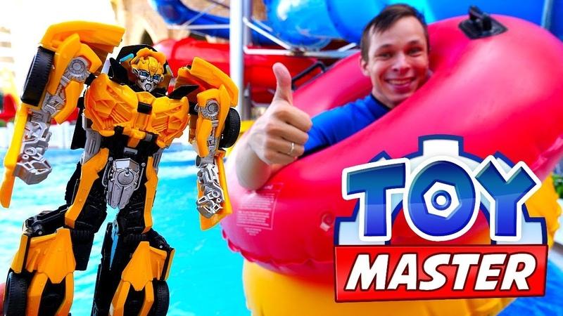 Шоу Той Мастер - Машинки и Трансформеры в Аквапарке – Игры для детей » Freewka.com - Смотреть онлайн в хорощем качестве