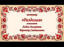 Солистки ансамбля Родная песня Л. Лоскутоава и В. Саитгалиева