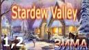 Stardew Valley Видеодневник фермера прохождение на русском Год 1 Зима 1 2