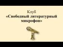 Презентация клуба Свободный литературный микрофон
