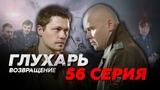 56-я серия