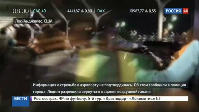 Новости на Россия 24 • Сообщения о стрельбе в аэропорту Лос-Анджелеса вызвали панику