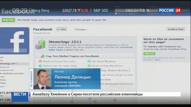 Новости на Россия 24 • Социальная сеть почему ЦРУ может убить за Facebook