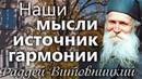 Сила доброй Мысли. Наши мысли источник Гармонии или... Старец Фаддей Витовницкий