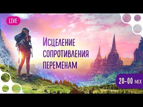 МЕДИТАЦИЯ Исцеление сопротивления переменам. Круг Рэйки 6. 2018г.