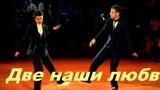 ДВЕ НАШИ ЛЮБВИ Автор и исполнитель Анатолий Кулагин