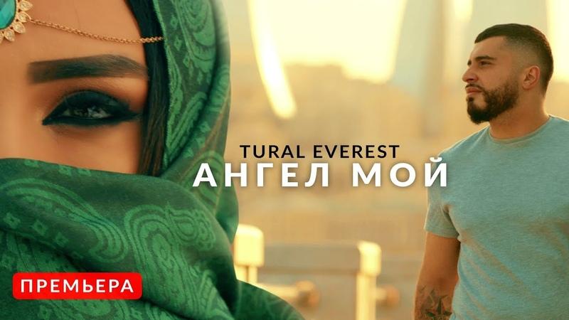Tural Everest Ангел мой Премьера 2018 премьера втренде