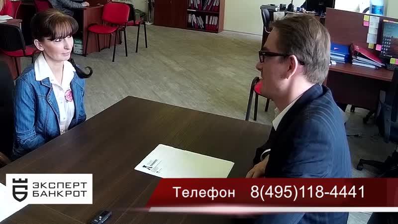 Банкротство физических лиц от компании ЭКСПЕРТ БАНКРОТ реальный отзыв клиента о работе компании 2