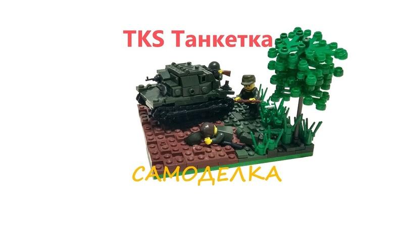 Самоделка из ЛЕГО Военная техника TKS tankietka танкетка обзор