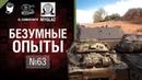 Безумные Опыты №63 - от EL COMENTANTE MYGLAZ [World of Tanks]