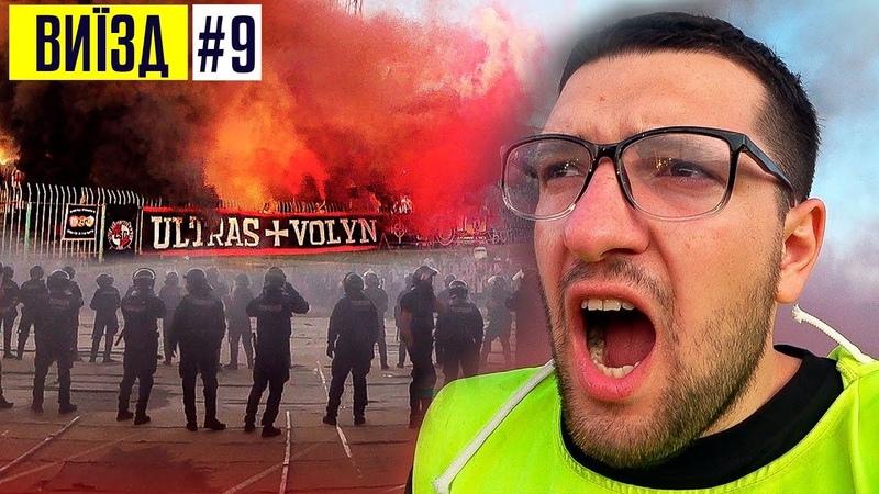Футбольне пекло в Україні Волинь Карпати і фанати в боротьбі за УПЛ ВИЇЗД 9