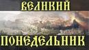 ВЕЛИКИЙ ПОНЕДЕЛЬНИК Проклятие смоковницы Изгнание из Храма Пророчества о последних днях мира