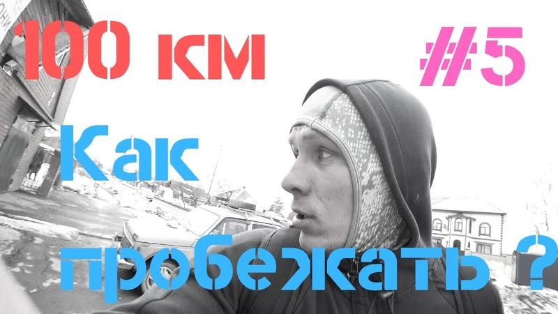5 Как пробежать 100 км, бежим 20км за 2.30 часа