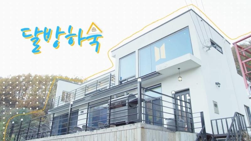 [BTS DRAMA] Dalbang Dorm (달방하숙) FULL HD l ENG SUB