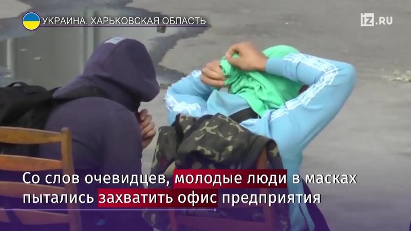 В Харьковской области рейдерский захват закончился стрельбой