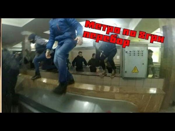 Протест в Харьковском метро против поднятия цен