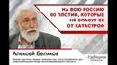 АлексейБеляков На всю Россию 60 плотин которые не спасут ее от катастроф