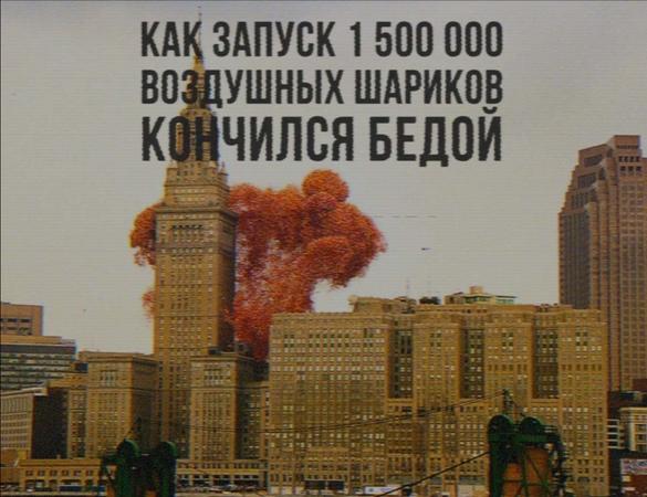 Как запуск 1 500 000 шариков кончился бедой