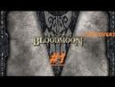 TES 3 BloodMoon - серия 1. Восточная Имперская Компания.