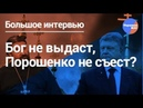 Протоиерей Андрей Ткачев в «Большом интервью на