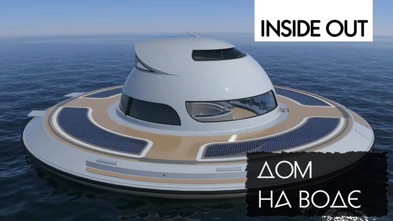 ДОМ НА ВОДЕ за $ 1 000 000 USD | UFO | НЛО | Плавающий дом