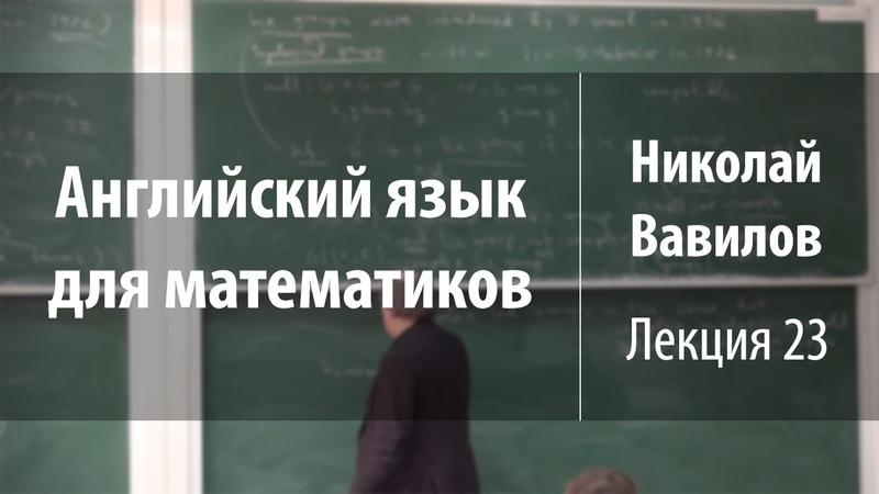 Лекция 23   Английский язык для математиков   Николай Вавилов   Лекториум