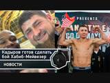 Кадыров готов организовать бой Хабиб-Мейвезер, будущее Головкина | FightSpace