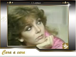 Cara a cara - capitulo 33 / Лицом к лицу 33 серия