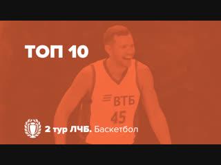 ТОП 10 - ЛЧБ 2 тур. Баскетбол. Осень-2018