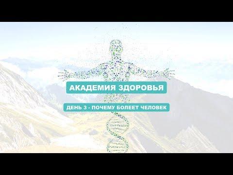 Курс Природное здоровье день 3 16 01 19