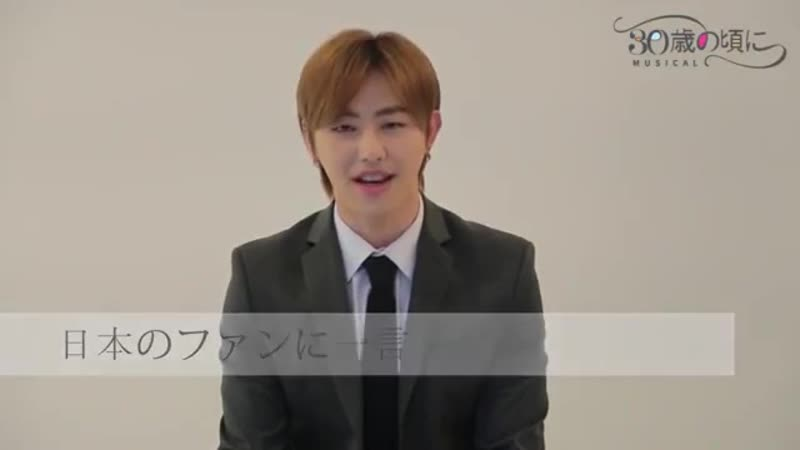 [VIDEO] Musical 30歳の頃に At the age of 30 - Interview with Block B U-Kwon - - 30歳の頃に 블락비 유권 ユグォン 痛くない - -