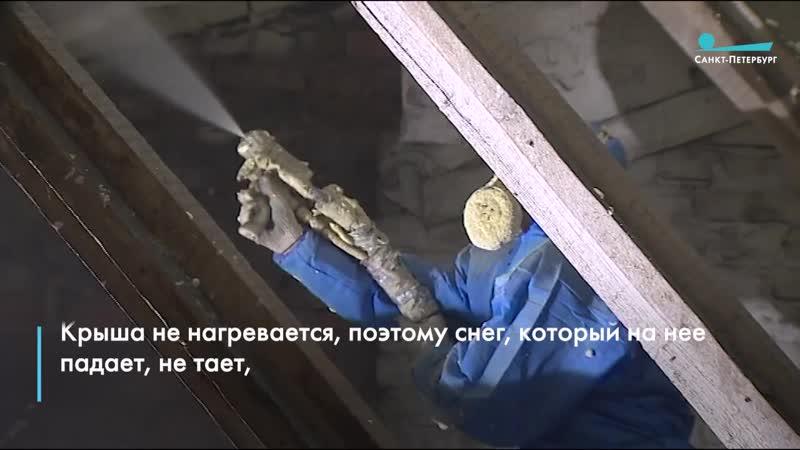 В Петроградском районе тестируют новый способ борьбы с сосульками на крышах