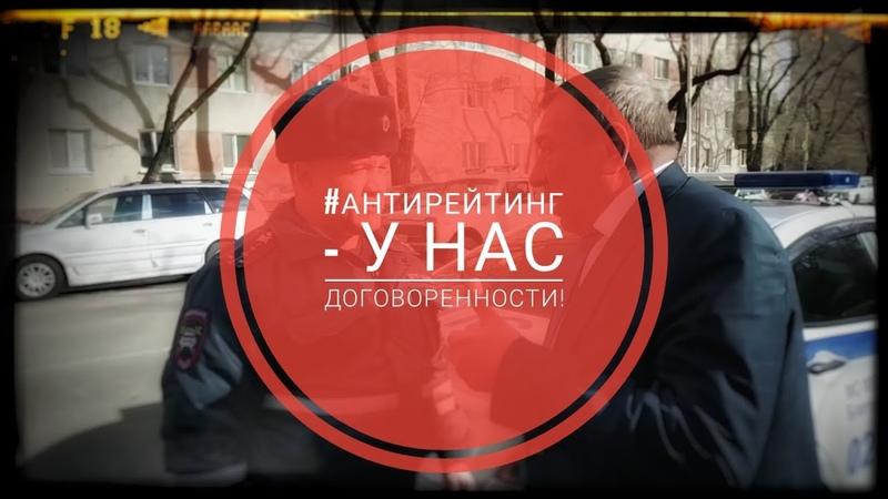 АНТИРЕЙТИНГ - У нас договоренности!
