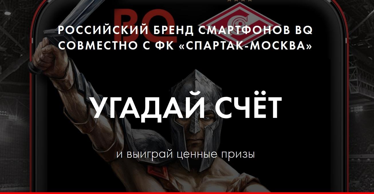 promo.bq.ru регистрация промо кода в 2019 году