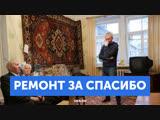 Строитель из Екатеринбурга бесплатно делает ремонт пенсионерам и инвалидам