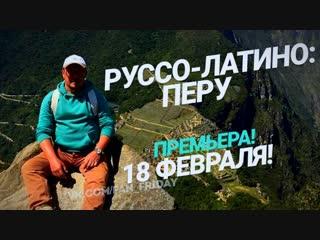 «РУССО- ЛАТИНО: ПЕРУ» с Павлом Селиным- 18 ФЕВРАЛЯ В 22:00!