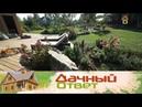 Дачный ответ Стильная зона отдыха для взрослых и домик на дереве со скалодромом для детей