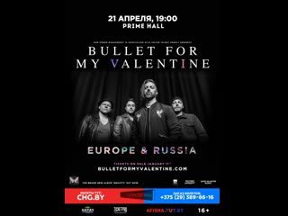 BULLET FOR MY VALENTINE У МЕНСКУ
