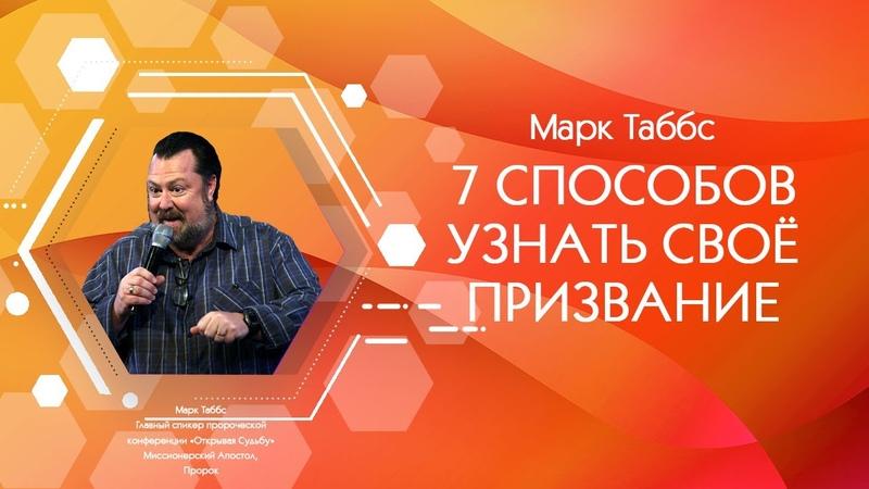 Марк Таббс - «7 способов узнать свое призвание» | 13.04.19