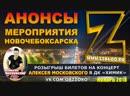 СЕГОДНЯ В 12:00 РОЗЫГРЫШ БИЛЕТОВ НА КОНЦЕРТ АЛЕКСЕЯ МОСКОВСКОГО