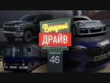 Вечерний Драйв #46 - Лютый гибрид Panamera Techart, Silverado похож на ЗИЛ, Wrangler и краш-тест
