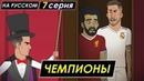 ЧЕМПИОНЫ МУЛЬТФИЛЬМ ПРО ЗВЁЗД ФУТБОЛА 7 СЕРИЯ