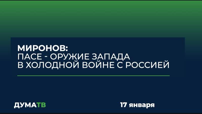 Миронов ПАСЕ - оружие Запада в холодной войне с Россией