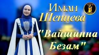ЧЕЧЕНСКАЯ НОВИНКА 2018! Иман Шепиева - Вайшинна Безам (2018)