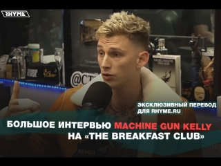 Большое интервью machine gun kelly на «the breakfast club» (переведено сайтом rhyme.ru)