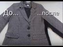 Как расширить женский пиджак за счет вставок