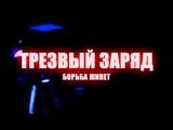 Трезвый Заряд - Борьба Живёт (Live in Pnz april 2019)